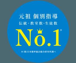 全国 No.1 個別指導