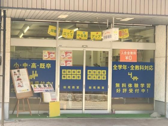 休校 新潟 県立 高校