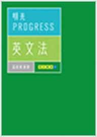 明光PROGRESS 英文法