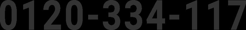 0120-334-117